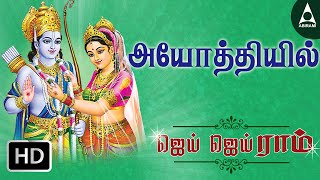 Ayodhiyel - Jai Jai Ram - Song Of Lord Rama - Tamil Devotional Song