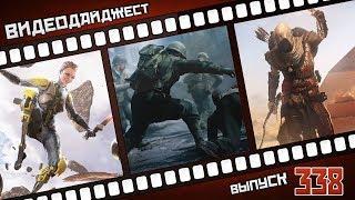 Видеодайджест от PlayGround.ru. Выпуск #338