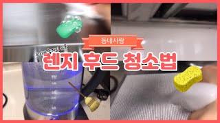 동네주부 Vlog 가스렌지 후드 청소법 | (feat.…