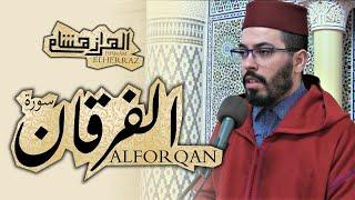 hicham elherraz surah alforqan full هشام الهراز المصحف المرتل الفرقان