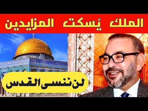 #shorts عاجل ، الملك محمد السادس يُسكت المزايدين على المغرب