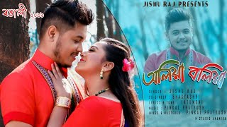 Oliya Boliya By Jishu Raj   Latumoni   Shyamantika   Full Video   New Assamese Song 2019