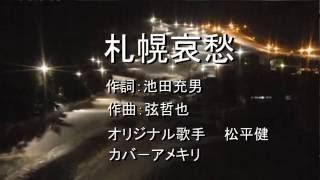札幌哀愁 松平健 作詞:池田充男 作曲:弦哲也.