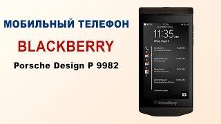 люксовый смартфон Blackberry Porsche Design P 9982 - обзор, характеристики