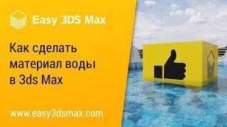 мини-урок Как сделать воду в 3ds Max