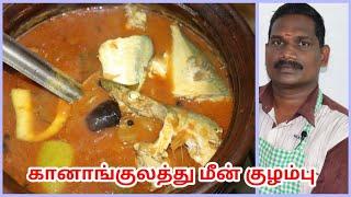 கானாங்குலத்து(கானாங்கத்தே)மீன் குழம்பு | Kaana kulathu Meen Kulambu | Balaji s Kitchen