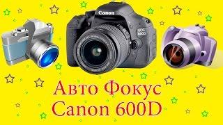 Автоматическая фокусировка Canon 600D