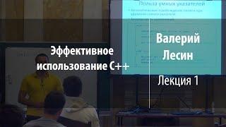 Лекция 1 | Эффективное использование С++ | Валерий Лесин | Лекториум
