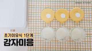 초기이유식 1단계 감자미음 만들어서 먹이기까지(믹서기X…