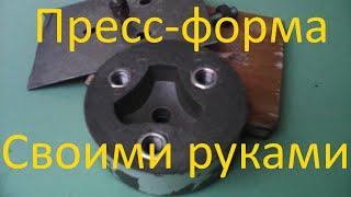 Пресс-форма своими руками(, 2015-12-31T15:22:16.000Z)