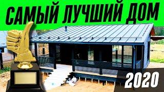 ЛУЧШИЙ ДОМ 2020. Одноэтажный каркасный дом СКАНДИ-МИНИ BLACK
