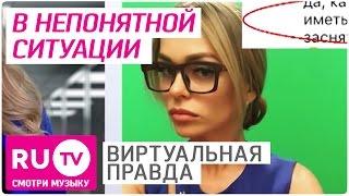Анна Хилькевич, Вера Брежнева и Т-Килла. Новости Инстаграма. Виртуальная правда #057