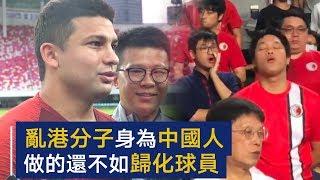 乱港分子屡次在世界杯上嘘国歌,身为中国人却比不上非中国血统的归化球员 | CCTV