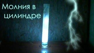Молния в цилиндре - красивый световой химический опыт!