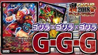 「G・G・G」(ゴリラ・ゴリラ・ゴリラ) 4× 勝利龍装 クラッシュ 覇道 4× 轟...