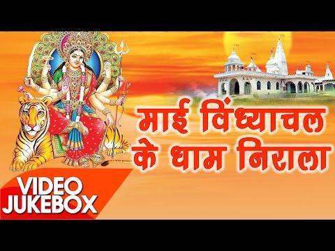 माई विन्ध्याचल के धाम बड़ा प्यारा - Video JukeBOX - Suraj Mishra - Bhojpuri Devi Geet 2017
