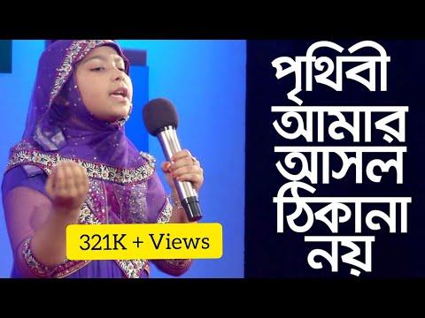 Mollik Song: Prithibi Amar Asol Thikana Nay | Mahjabin | serader sera 2016