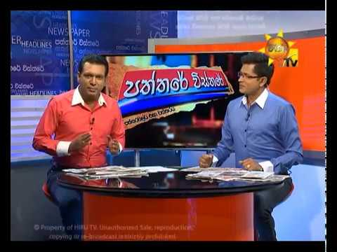Paththare Wisthare -2017-02-26