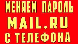 как поменять пароль Mail.ru на телефоне и пк
