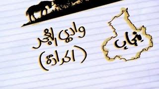 (2.23) - قصة وادي الغجر (الحدادة)