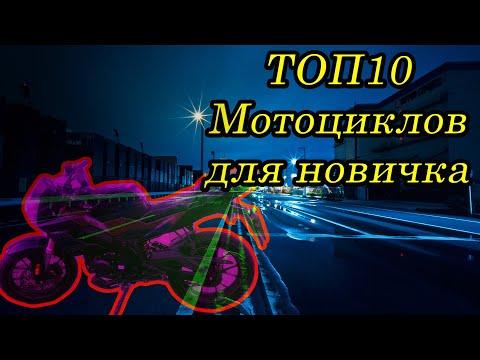 ТОП10 Китайских мотоциклов для новичка в 2020 году