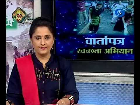 Vartapatra Swacheta Aabhiyan 13 October 2018