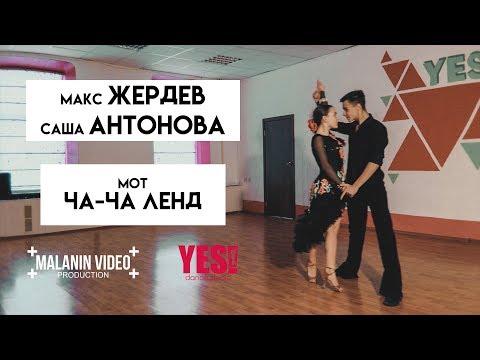 Макс Жердев и Саша Антонова | Ча-Ча Ленд - Мот | YES! Саратов