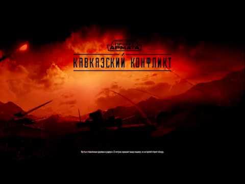 """Кавказский конфликт"". Глава 1.  1 серия: ""Нападение"" Movie"