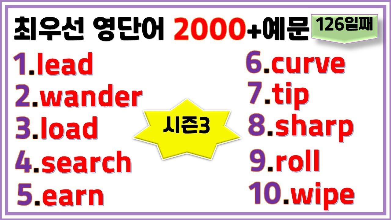 최우선 영단어 2000 시즌3 (#126)꼭 보세요. 어휘력 up / 매일 10개 / 단어는 문장으로 배워야 오래갑니다