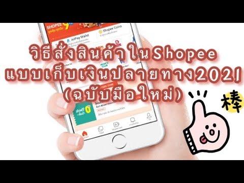 วิธีสั่งของในShopeeแบบเก็บเงินปลายทาง2021ฉบับมือใหม่