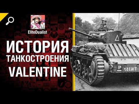 Valentine - История танкостроения - от EliteDualist Tv [World of Tanks]