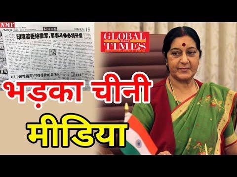 Sushma Swaraj के बयान पर भड़का China Media, फिर दी War की धमकी