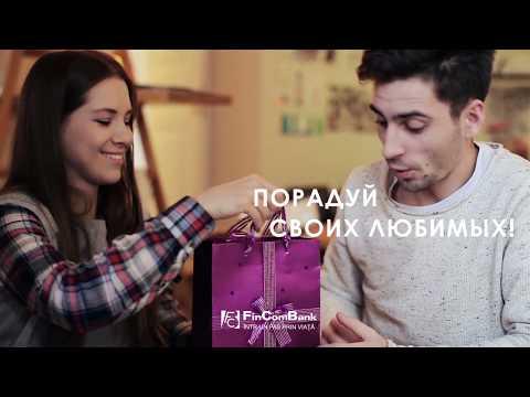 FinComBank - Кредит Express Simplu