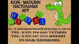 реклама магазина настольных игр