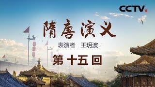 《名段欣赏》 20190830 名家书场 评书《隋唐演义》(第十五回)| CCTV戏曲