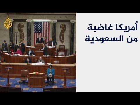 ردود فعل أميركية غاضبة من الروايات السعودية بشأن خاشقجي  - نشر قبل 23 ساعة