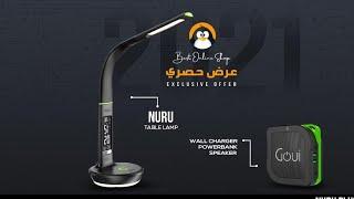 نورو بلس ذكية بمميزات قوية من قوي 2021