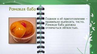 Кулинарная энциклопедия - Ромовая баба