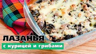 Лазанья с курицей и грибами | Коробкова кулинарит