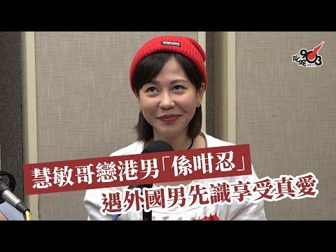 慧敏哥戀港男「係咁忍」 遇外國男先識享受真愛