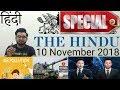 10 November 2018 The Hindu Newspaper Analysis in Hindi (हिंदी में) - News Current Affairs Today IQ