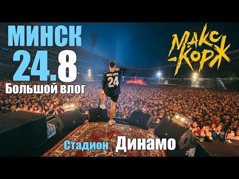 ▶МАКС КОРЖ. МИНСК. 24.08.2019