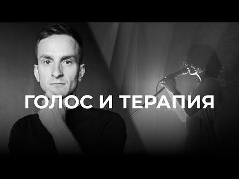 ГОЛОС и ТЕРАПИЯ   Vocal Image