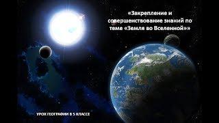Открытый урок географии «Закрепление и совершенствование знаний по теме «Земля во Вселенной»»