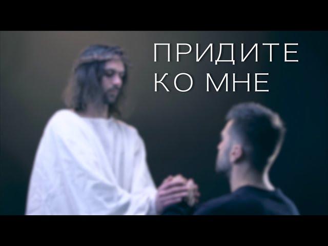 Субботняя школа | Покой во Христе | Урок 5: «Придите ко Мне…» | 3 квартал 2021