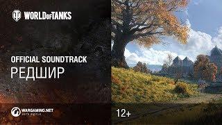 Редшир - официальный саундтрек World of Tanks