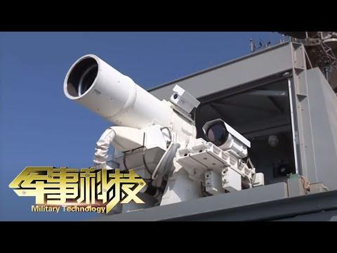 《军事科技》 20200623