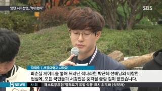 포털 검색어 휩쓴 '하야·탄핵'…분노한 대한민국 / SBS