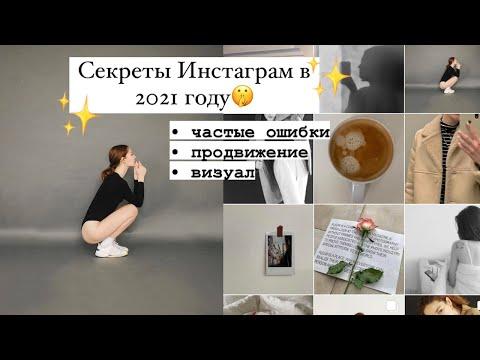 СТИЛЬНЫЙ ИНСТАГРАМ 2021 - ошибки, продвижение, эстетичный визуал Christine