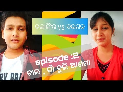 Balangir vs bargarh-॥(ବଲାଙ୍ଗିର vs ବରଗଡ-॥) sambalpuri comedy video 2018 ¦¦ subhranshi ¦¦ roshan